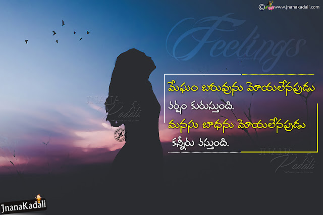 telugu relationship messages, famous relationship quotes important sayings