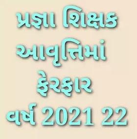 PRAGNA NEW CHANGES IN 2021-22