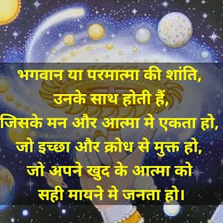 Geeta Quotes In Hindi.