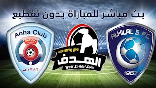 مشاهدة مباراة الهلال وابها بث مباشر بتاريخ 23-08-2019 الدوري السعودي