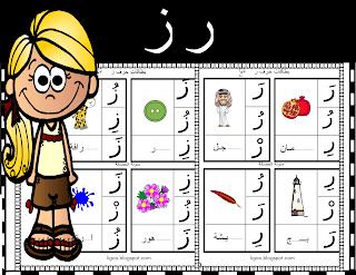 تعليم كتابة الحروف العربية 3