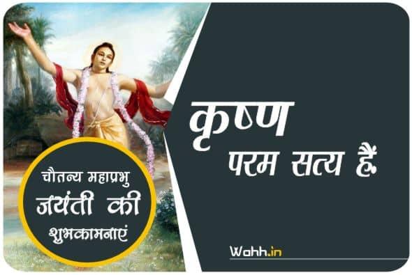 Chaitanya Mahaprabhu Jayanti Quotes In Hindi With Images