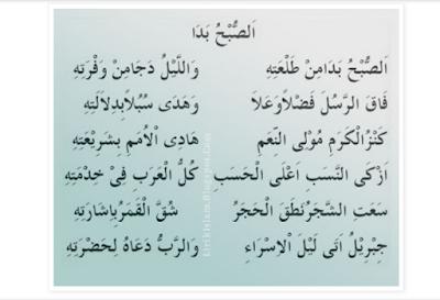 Assubhubada Lirik Bahasa Arab