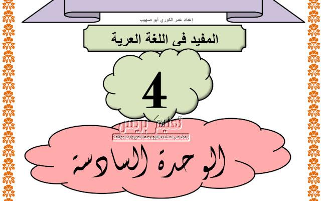 جذاذات الوحدة السادسة المفيد في اللغة العربية المستوى الرابع ابتدائي النسخة الجديدة