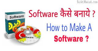 Software Kaise Banate Hai – Android App Kaise Banta Hai