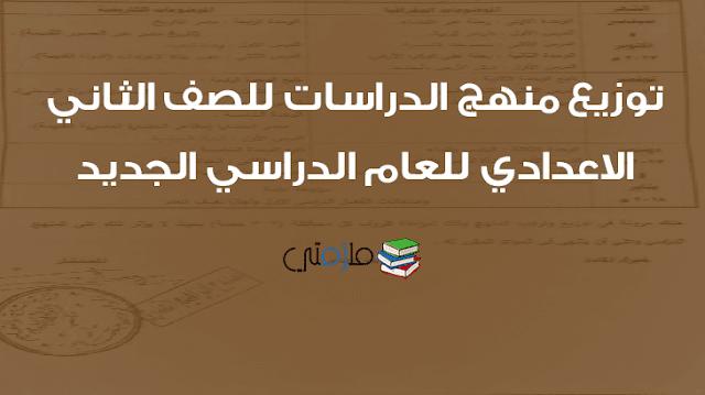 توزيع منهج الدراسات للصف الثاني الاعدادي