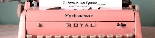 Σκέφτομαι και Γράφω