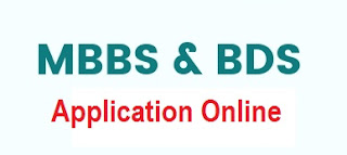 TAMIL NADU MBBS / BDS ADMISSIONS 2019