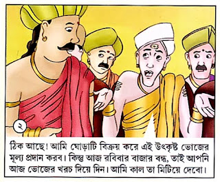 tenali-rama-bangla-story-2