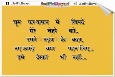 Sad Heart Break Sms Hindi Pic