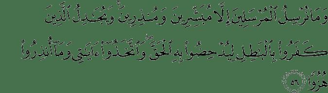 Surat Al Kahfi Ayat 56