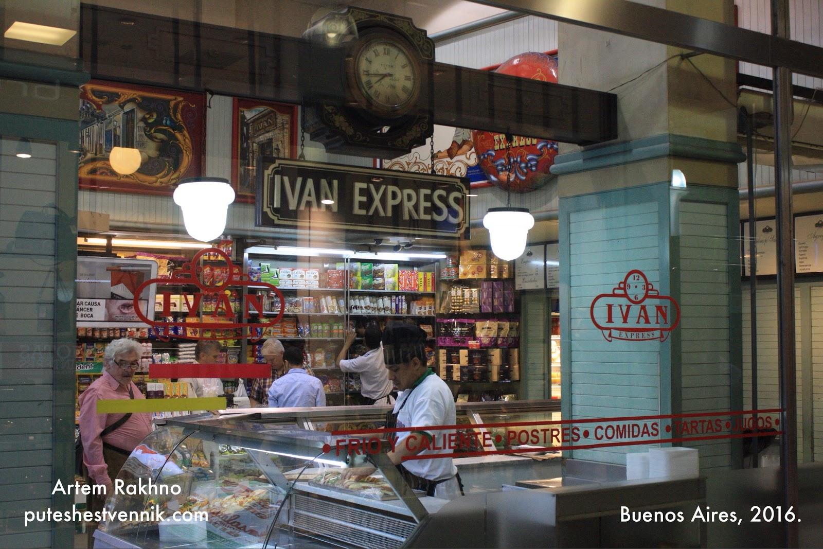 Магазин в центре Буэнос-Айреса