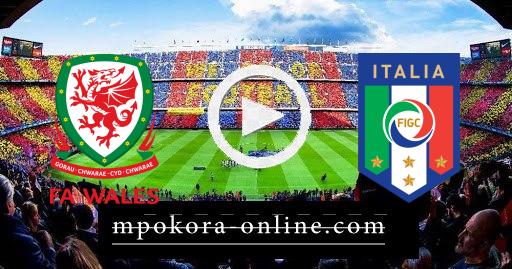 مشاهدة مباراة ايطاليا وويلز بث مباشر كورة اون لاين 20-06-2021 يورو 2020