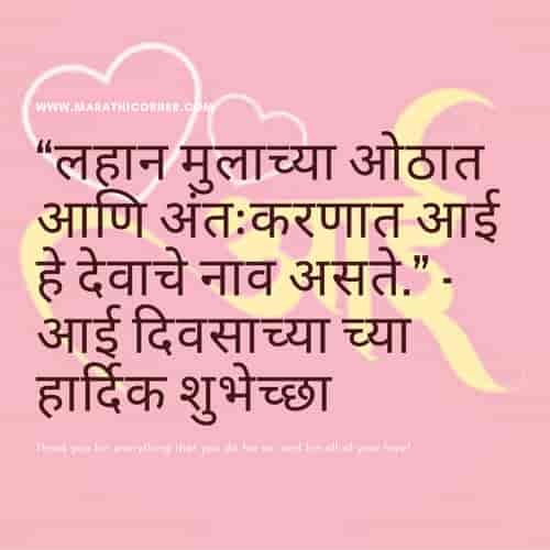 Mothers Day Shubhechha Status in Marathi
