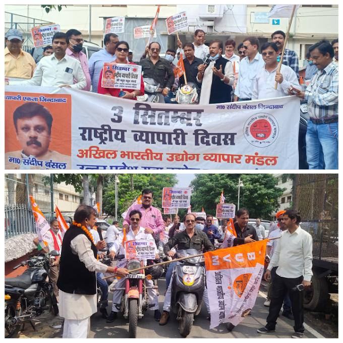 व्यापारी दिवस : व्यापारियों ने निकाली दो पहिया वाहन रैली