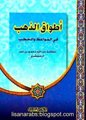كتاب المواعظ pdf