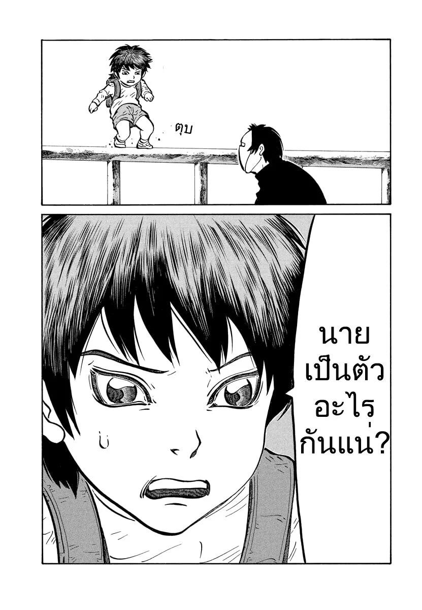 อ่านการ์ตูน Tanikamen ตอนที่ 19.5 หน้าที่ 14