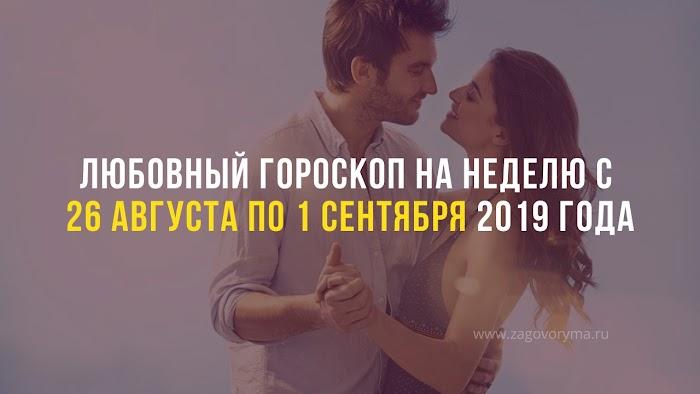 Любовный гороскоп на неделю с 26 августа по 1 сентября 2019 года