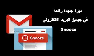 ميزة جديدة في منصة جيميل Snooze لرسائل البريد