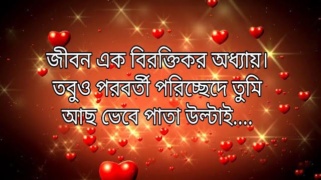 bangla-love-message