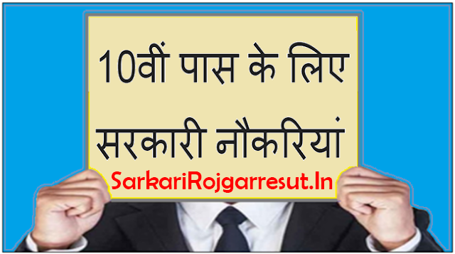 10th Pass Govt Job 2020, Apply 70,000 Govt Jobs For 10th Pass