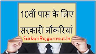 Sarkari Job For 10th Pass   Apply 10th Pass Govt Job 2021