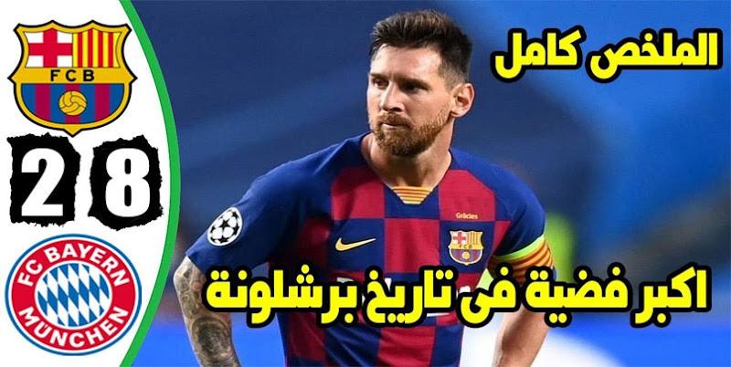 برشلونة 2 - 8 بايرن ميونخ,نادي برشلونة الإسباني,فريق بايرن ميونيخ الألماني