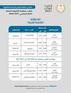 جدول امتحان الثانوية العامة دور يوليو 2021 أدبي