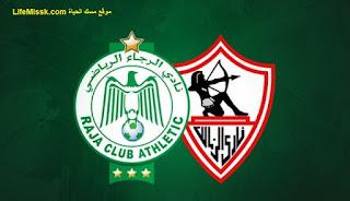 ماتش الزمالك و الرجاء الرياضي مباشر النصف نهائي 18-10-2020 والقنوات الناقلة ضمن دوري أبطال أفريقيا
