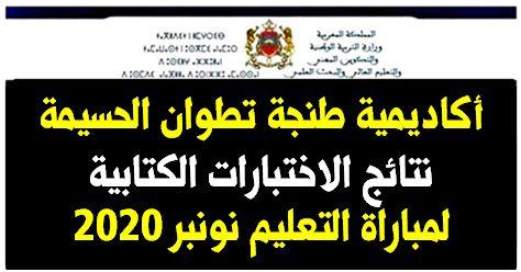 جهة طنجة تطوان لوائح المرشحين المدعوين لاجتياز الاختبارات الشفوية لمباراة التعليم والملحقين 2020