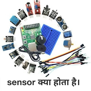 Sensor क्या है Definition Types of Sensor in Hindi