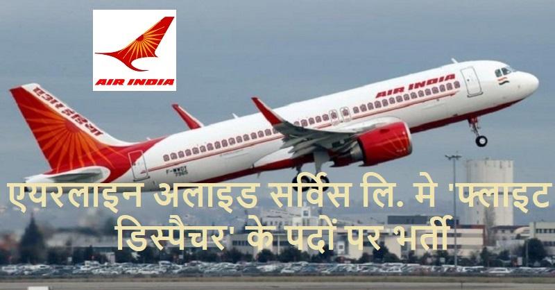 Alliance Air jobs 2020