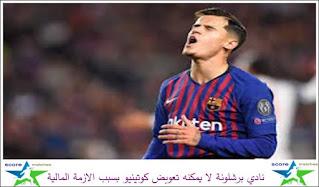 نادي برشلونة لا يمكنه تعوبض كوتينيو بسبب الازمة المالية