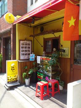 ベトナム料理 コムゴン京都
