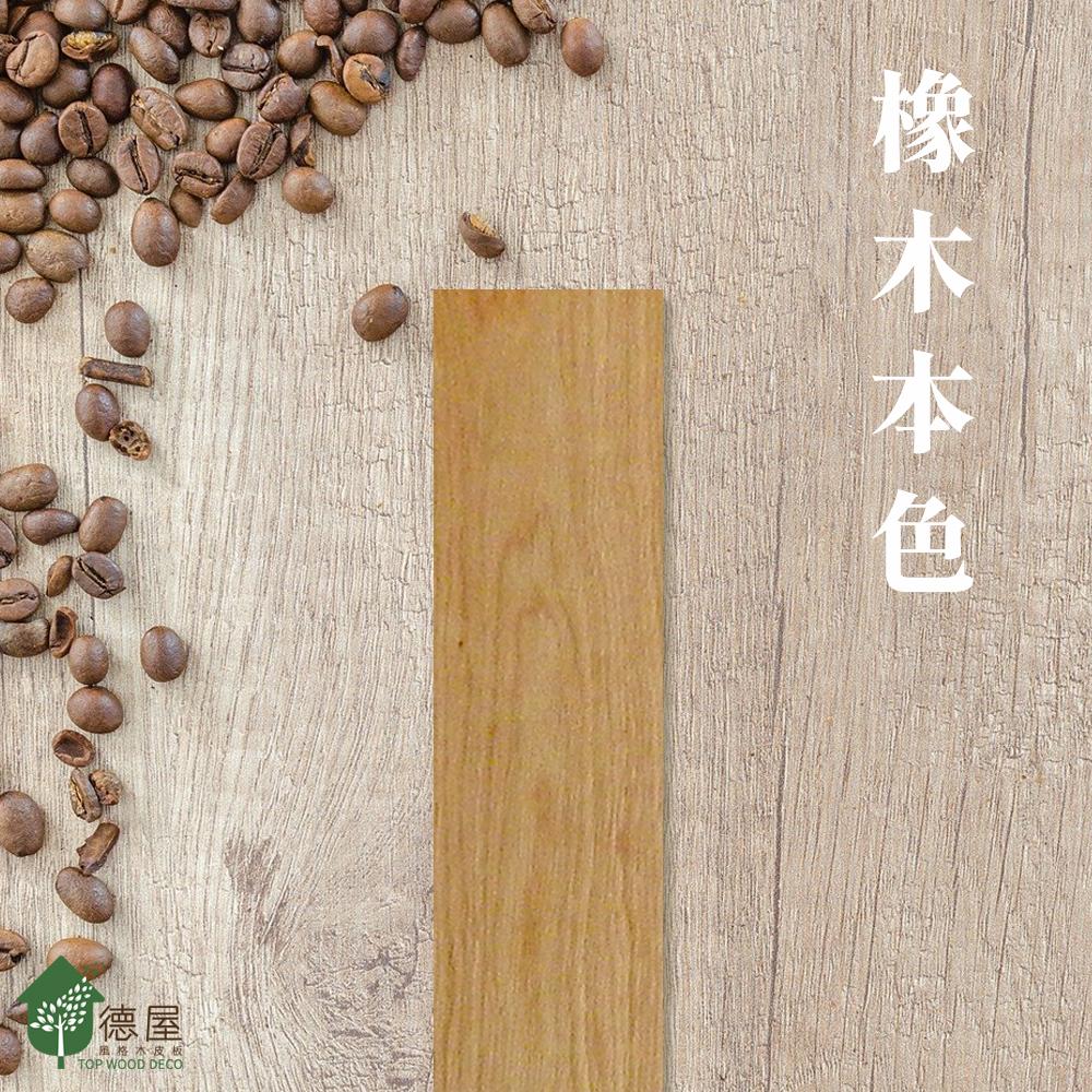 德屋產品|木地板新色登場-橡木本色