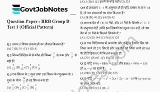 Railway Group- D Mock Test Paper (Official Pattern) PDF Download