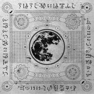 Download [Mini Album] Zutto Mayonaka de Iinoni. – Ima wa Ima de Chikai wa Emi de (2nd Mini Album) [MP3/320K/ZIP]
