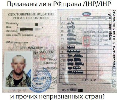 Признаны ли в России водительские удостоверения ДНР/ЛНР и прочих непризнанных стран?