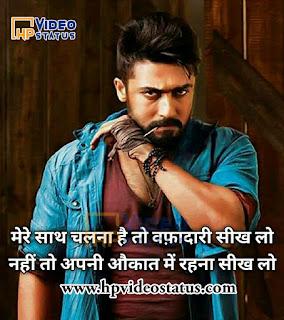 Attitude Status In Hindi For Boys, Attitude Status For Whatsapp