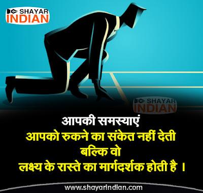 Problem Slving Qotes in Hindi - Hindi Suvichar