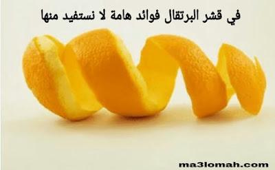 في قشر البرتقال فوائد هامة لا نستفيد منها