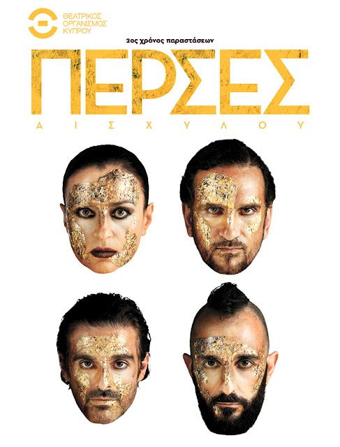 """Οι """"Πέρσες"""" του Θεατρικού Οργανισμού Κύπρου στο Άργος!"""