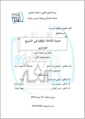 مذكرة ماستر: حماية الأملاك الوقفية في التشريع الجزائري PDF