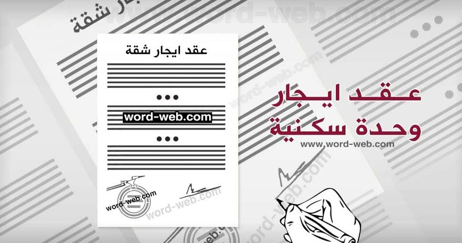 نموذج عقد ايجار شقة بالسعودية Word Doc Pdf جاهز