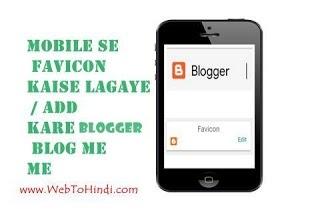 mobile se favicon kaise lagaye add kare blogger blog me in hindi.