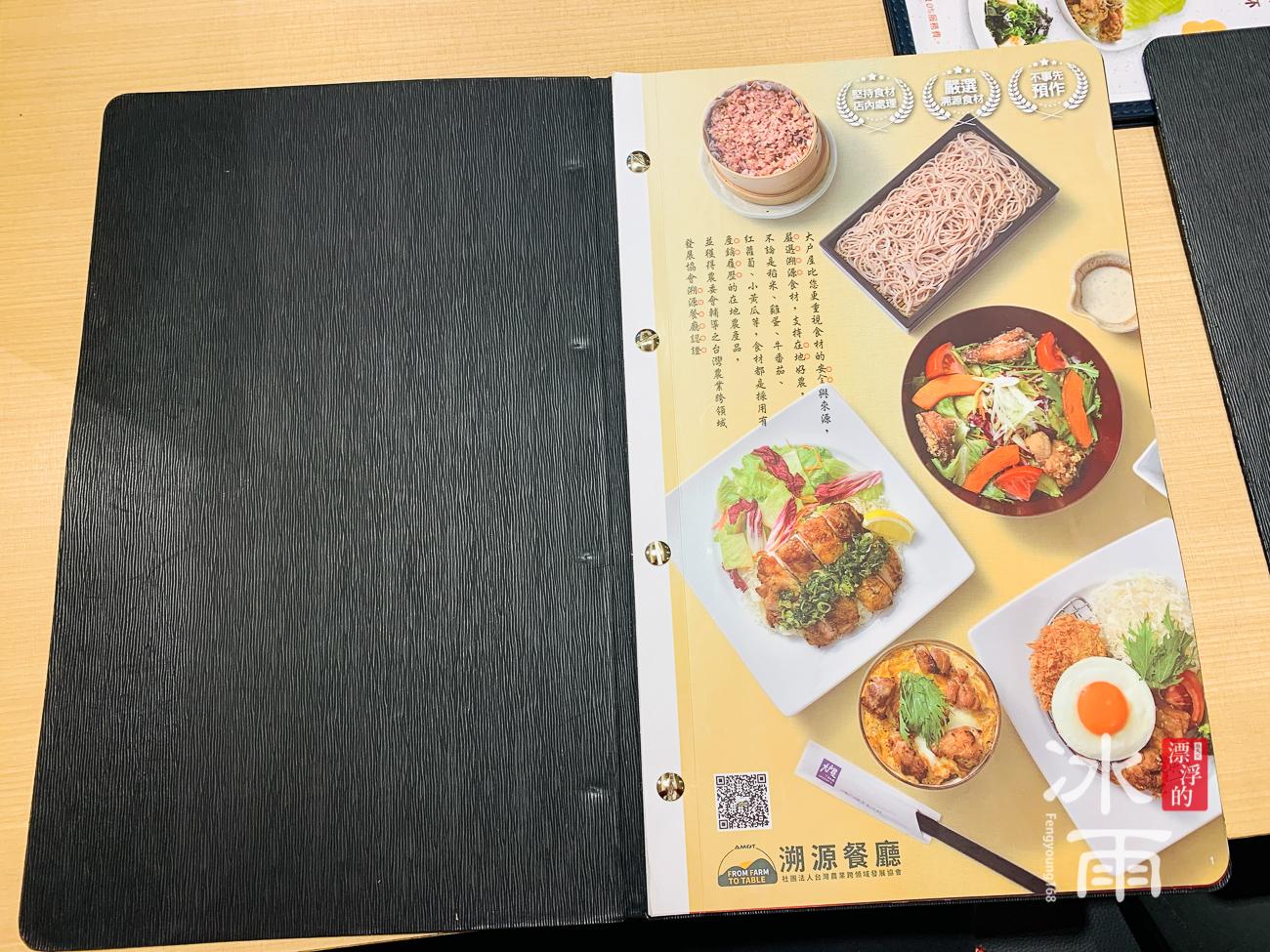 蘆洲家樂福大戶屋|菜單1