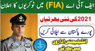 Federal Investigation Agency FIA Jobs 2021