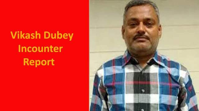 UP के गैंगस्टर विकास दुबे का किया पुलिस ने एनकाउंटर। मारा गया पुलिस कर्मियों का हत्यारा Vikas Dubye । जानिए विस्तार से
