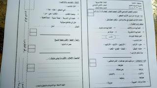 امتحانات اللغة العربية الصف الثانى الابتدائي  الترم الاول 2018 , امتحانات مجمعة من جميع الادارات التعليمية .