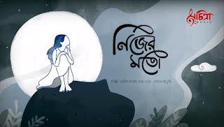 Nijer Moto Lyrics (নিজের মত) Rajib Biswas